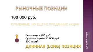 Длинная позиция (LONG) - покупка акций