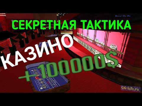 😱😱😱🤯🤯🤯СЕКРЕТНАЯ ТАКТИКА В КАЗИНО❗❗❗ ОКУП 100%. SAMP. САМП , СЕКРЕТНАЯ ТАКТИКИ!!!