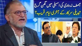 Asif Zardari Aggressiveness Against Imran Khan & PTI   Orya Maqbool Jan   Harf E Raaz