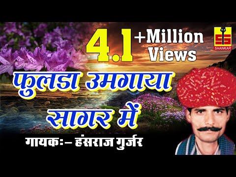 Fulda Umgaya Sagar Me | New Rajasthani Song | Hansraj Gurjar | Marwadi Folk Song 2017