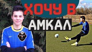 Заявка в команду ФК АМКАЛ