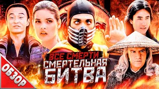 #ВСЕСМЕРТИ: Смертельная Битва (1995) ОБЗОР (Mortal Kombat)