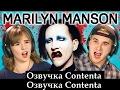 Реакция подростков на Мэрилина Мэнсона Озвучка Contenta Marilyn Manson mp3