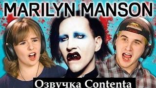 Download Video Реакция подростков на Мэрилина Мэнсона | Озвучка Contenta | Marilyn Manson MP3 3GP MP4