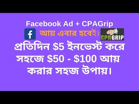Complete Facebook Ad For CPA Marketing Tutorial in Bangla