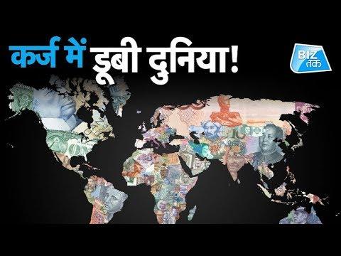 World in debt!।BizTak