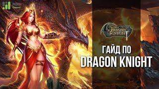 Dragon Knight 2 — Маунты