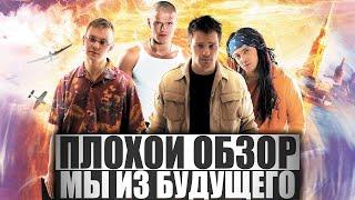 ПЛОХОЙ ОБЗОР - Фильм МЫ ИЗ БУДУЩЕГО