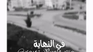 حالات واتس اب حزينة عن حظر التجول وين السلامه 😭