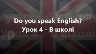 Англійська мова: Урок 4 - В школі
