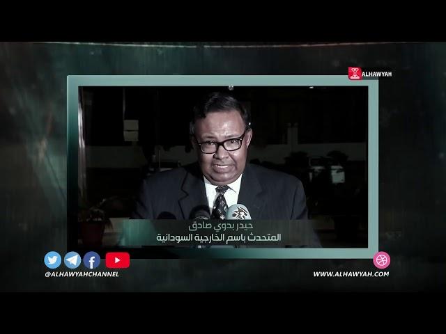 فلاش | تطبيع السودان وإسرائيل | إنتاج قناة الهوية 2020