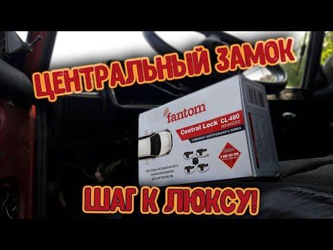 ЦЕНТРАЛЬНЫЙ ЗАМОК / Установка ЦЗ на ВАЗ /Шаг к люксу!