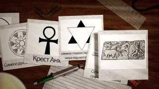 Книга АллатРа  Значение знаков и символов в твоей жизни