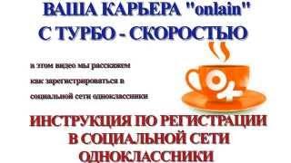 Как Зарегистрировать Страницу в Одноклассниках