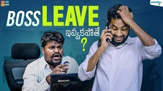 Boss Leave Ivvakapothe ? || Wirally Originals || Tamada Media