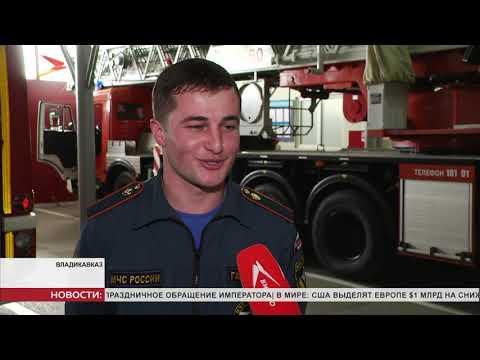 Новости Осетии | 17 февраля 2020