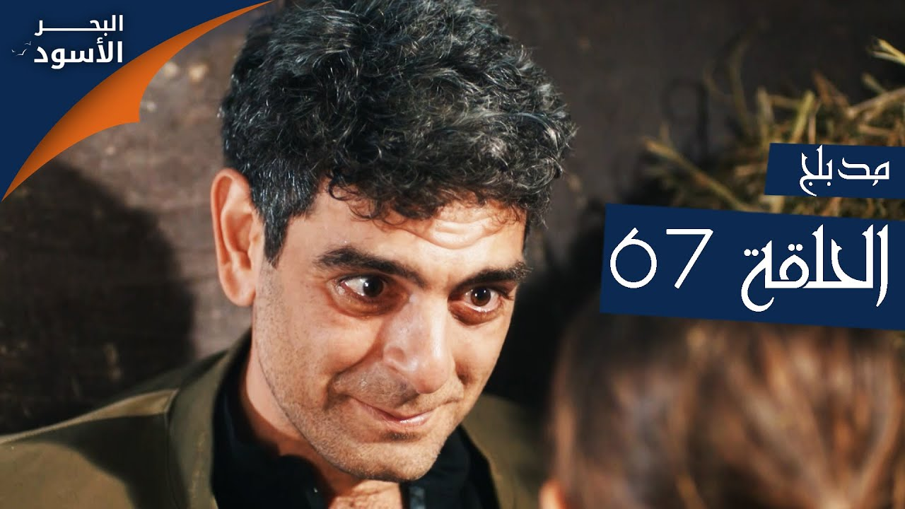 مسلسل البحر الأسود - الحلقة 67 | مدبلج