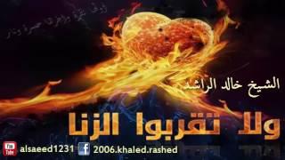 أقوى مقطع مؤثر عن الزنا || د. الشيخ خالد الراشد