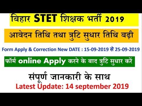 Bihar BSEB STET Online Form Date Extended & Form Correction Date 2019