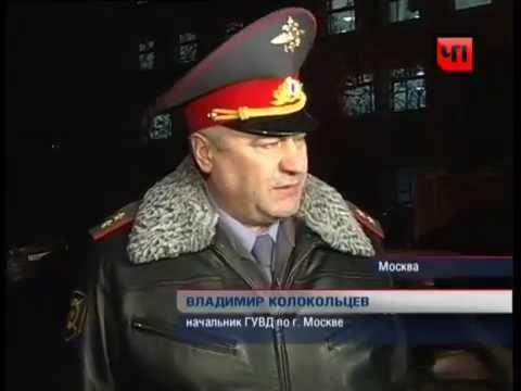 Главный милиционер Москвы Владимир Колокольцев устроил внеплановую проверку