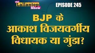 BJP MLA Akash Vijayvargiya ने IMC कर्मचारियों से मारपीट क्यों की? Kailash Vijayvargiya
