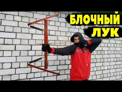 Как сделать спортивный лук своими руками