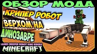 ч.267 - Крипер Робот, верхом на Робо-Динозавре! (Laser Creeper Robot) - Обзор мода для Minecraft