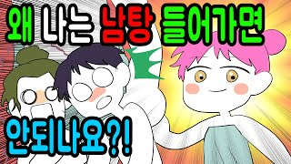 (Korean Cartoon) [Eng Sub] A Girl In a Men's Public Bath?! [Kkonyangtoon🐈]