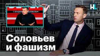 Навальный: юрист ФБК подал в СК заявление на Владимира Соловьева за оправдание фашизма