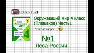 Задание 1 Леса России - Окружающий мир 4 класс (Плешаков А.А.) 1 часть