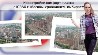 Новостройки комфорт класса в ЮВАО г. Москвы сравниваем выбираем