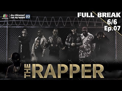 THE RAPPER | EP.07 | 21 พฤษภาคม 2561 | 6/6 | Full Break