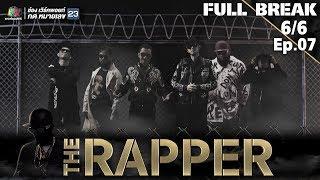 THE RAPPER   EP.07   21 พฤษภาคม 2561   6/6   Full Break