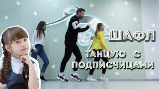 Танец с подписчицами ALEX Шафл 2019 (shuffle,шаффл)