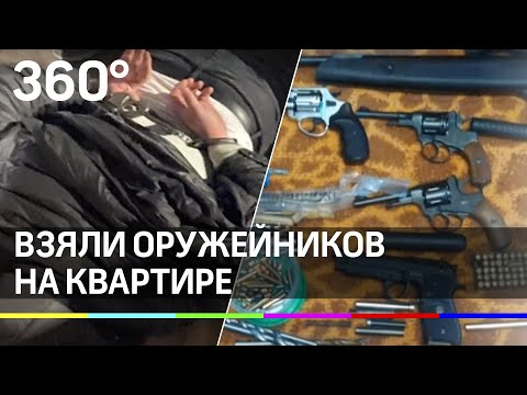 Пулемёты и гранаты: ФСБ накрыла сеть подпольных оружейников - оперативное видео