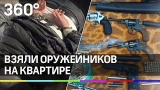 Пулемёты и гранаты ФСБ накрыла сеть подпольных оружейников - оперативное видео