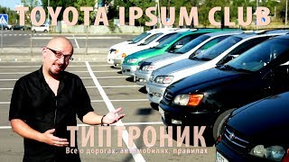 TOYOTA IPSUM CLUB ALMATY TOYOTA PICNIC - ТИПТРОНИК
