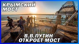 КРЫМСКИЙ МОСТ. Строительство сегодня 05.05.2018. Керченский мост.