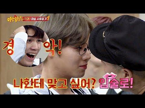 (경악) 지훈이(Park Ji-hoon) 꾸꾸까까♡에 맞서는 호동이 입술⊙_⊙ 아는 형님(Knowing bros) 122회