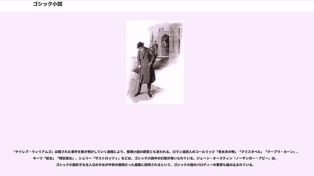 ゴシック小説 - YouTube