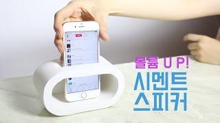 자체 볼륨업! 시멘트로 아이폰 독스피커 만들기 ipho…