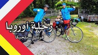 رحلة فرنسا وبلجيكا بالدراجة .. صالح العايد وراكان الشدادي A Cycling Trip in both France and Belgium