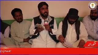 Shakoor Ahmed  Brahvi Poetry Sakhawat Adbi Karawan Balochistan