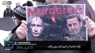 مصر العربية | وقفة احتجاجية في السويد للتنديد ببوتين والأسد