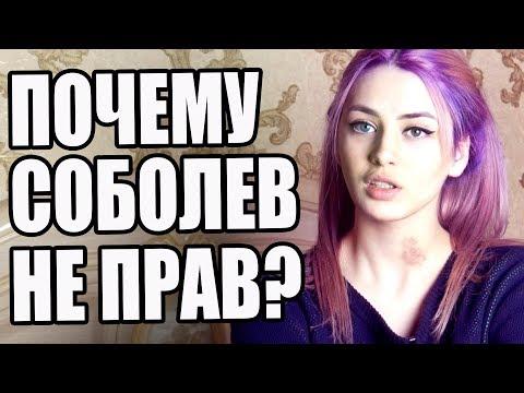 СОБОЛЕВ СНЯЛ ПРО МЕНЯ ВИДЕО / ДЕВОЧКА-АМОРАЛКА