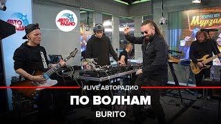 🅰️ Burito – По Волнам (LIVE @ Авторадио)