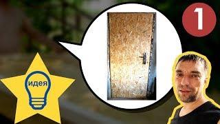 Дверь из ОСБ: Как сделать дверь из ОСБ своими руками. Часть 1.
