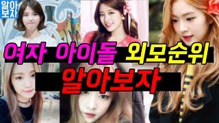 여자 아이돌 외모순위 TOP 10 알아보자