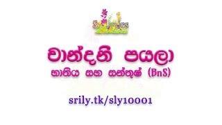 Chandanee Payala by Bathiya and Santhush (BnS)