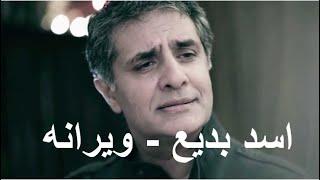 Asad Badi - Wayrana اسد بدیع - ویرانه